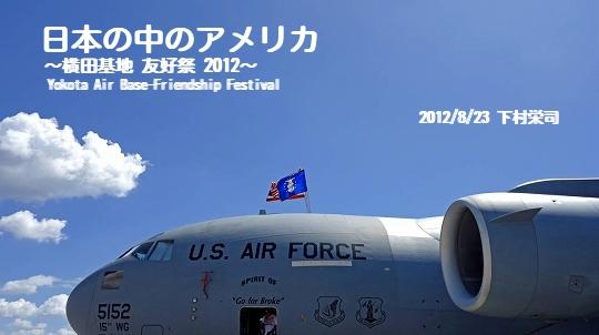 120904日本の中のアメリカ