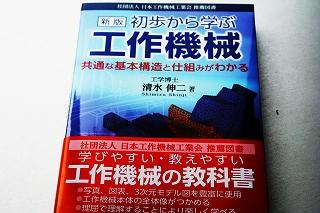 清水先生書籍