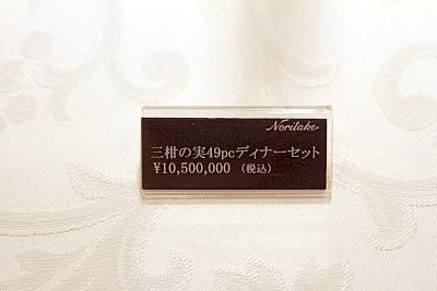 121013ノリタケさん2